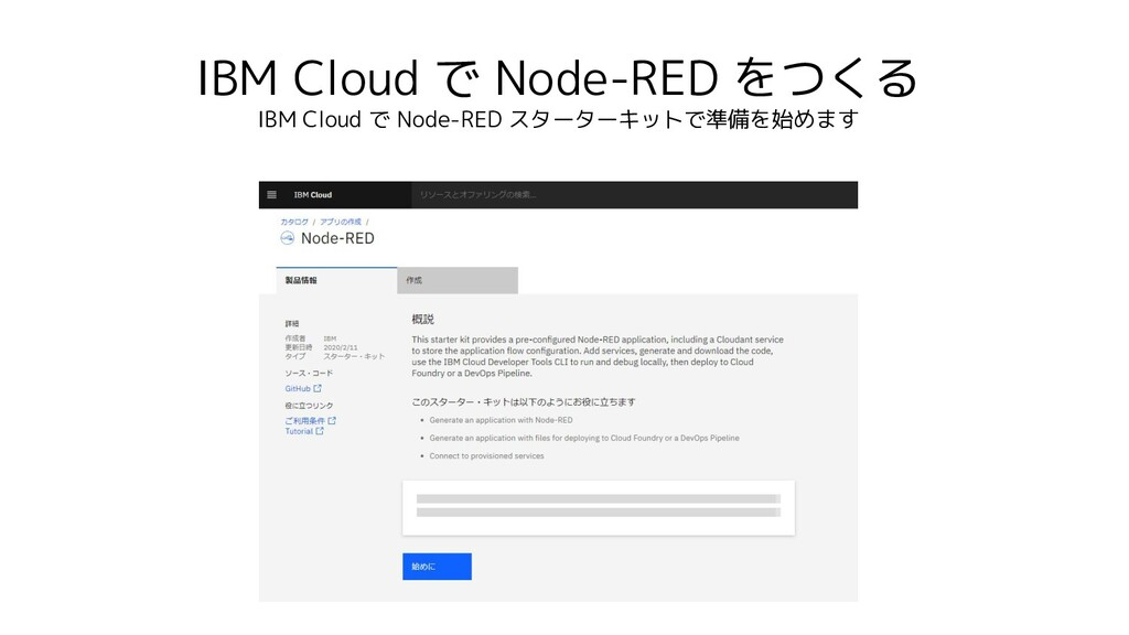 IBM Cloud で Node-RED をつくる IBM Cloud で Node-RED ...