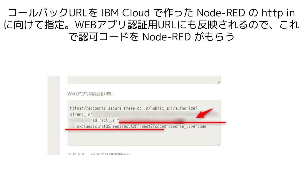 コールバックURLを IBM Cloud で作った Node-RED の http in に向...