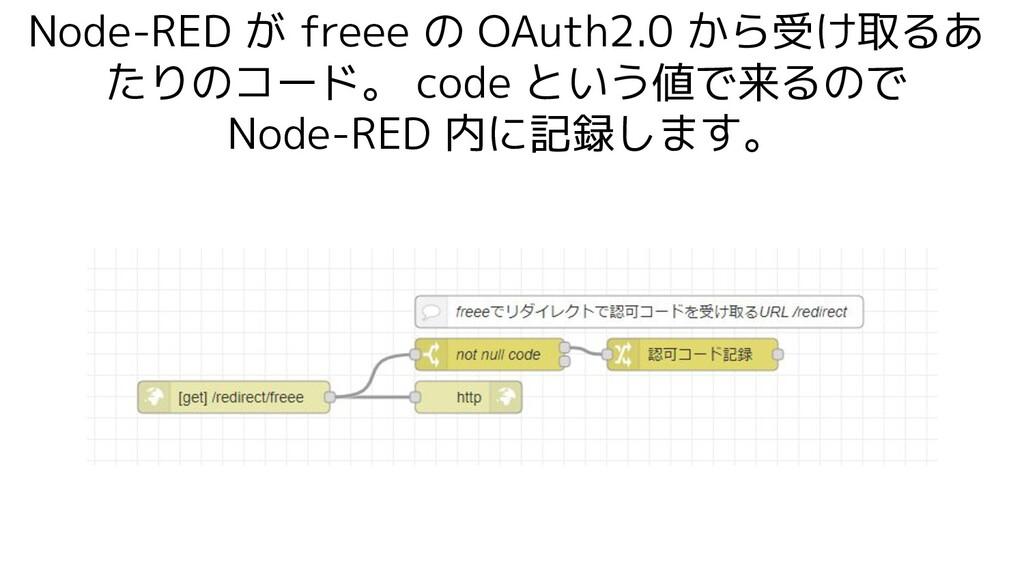 Node-RED が freee の OAuth2.0 から受け取るあ たりのコード。 cod...