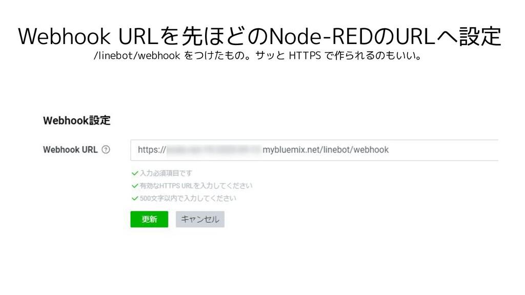 Webhook URLを先ほどのNode-REDのURLへ設定 /linebot/webhoo...