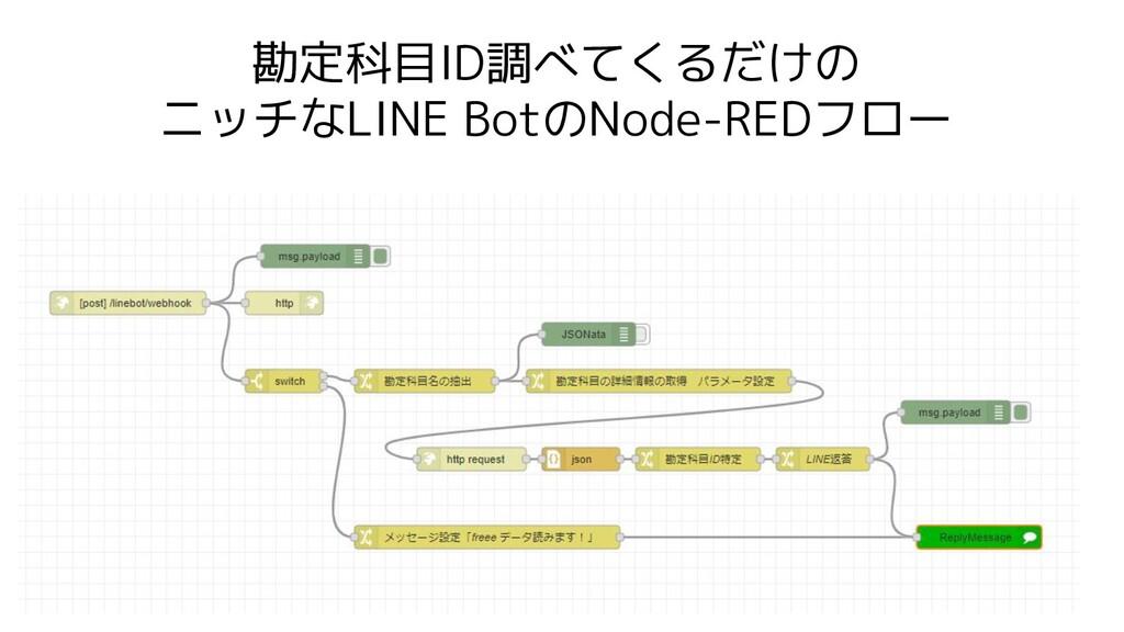 勘定科目ID調べてくるだけの ニッチなLINE BotのNode-REDフロー