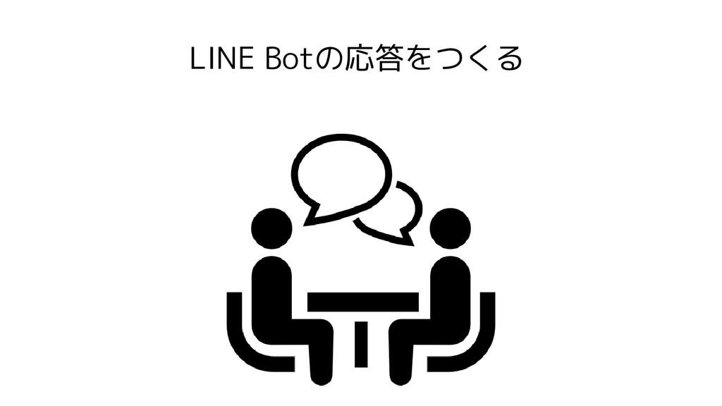 LINE Botの応答をつくる