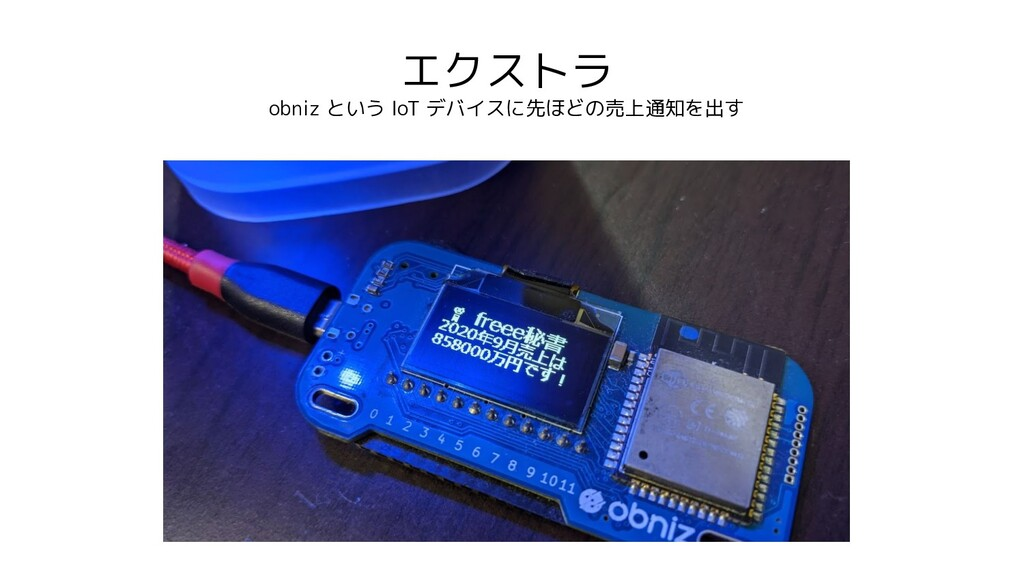エクストラ obniz という IoT デバイスに先ほどの売上通知を出す