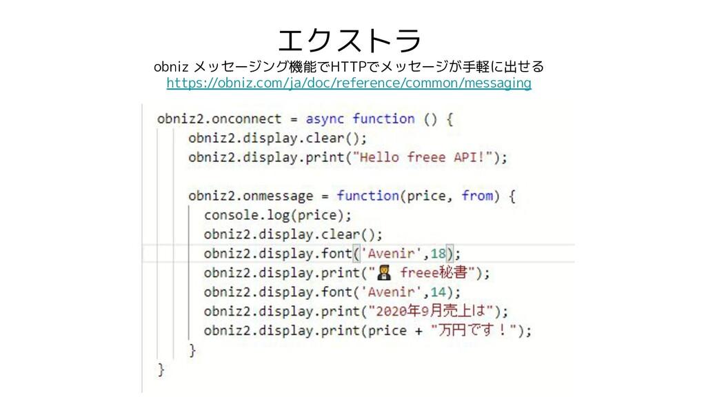 エクストラ obniz メッセージング機能でHTTPでメッセージが手軽に出せる https:/...