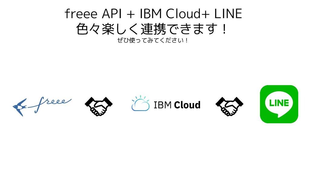 freee API + IBM Cloud+ LINE 色々楽しく連携できます! ぜひ使ってみ...