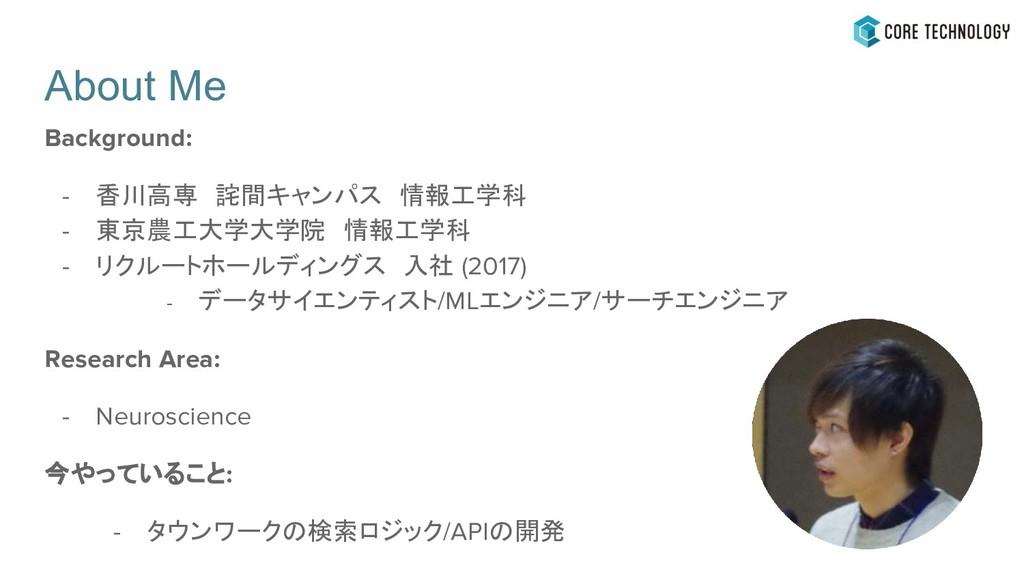 Background: - 香川高専 詫間キャンパス 情報工学科 - 東京農工大学大学院 情報...