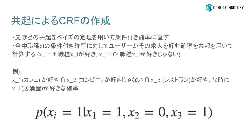 共起によるCRFの作成 ・先ほどの共起をベイズの定理を用いて条件付き確率に直す ・全中職種xi...