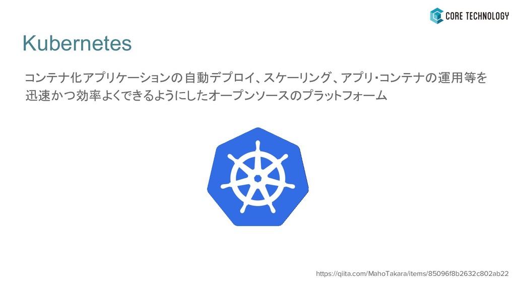 Kubernetes コンテナ化アプリケーションの自動デプロイ、スケーリング、アプリ・コンテナ...