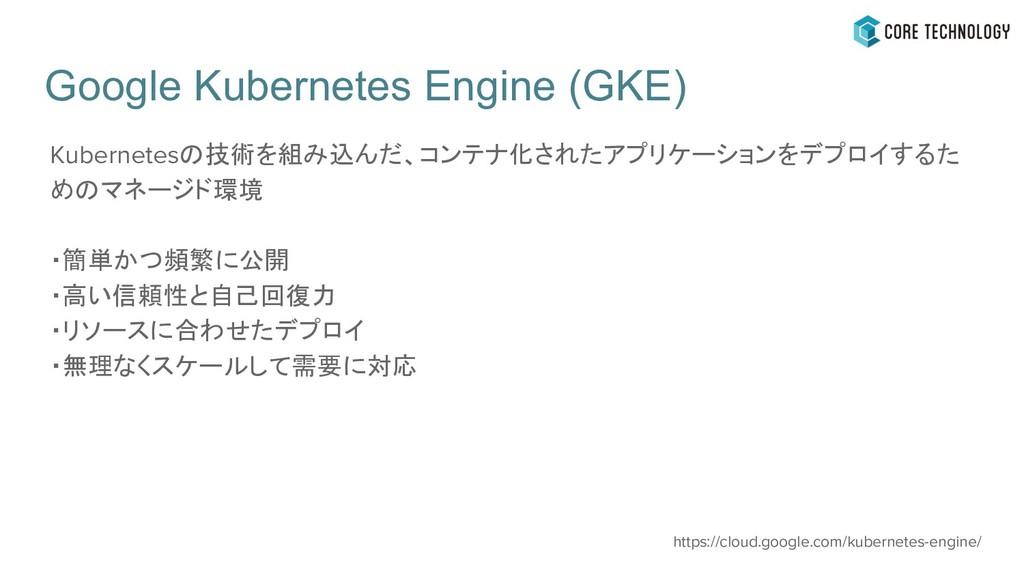 Google Kubernetes Engine (GKE) Kubernetesの技術を組み...