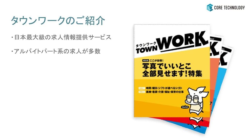 ・日本最大級の求人情報提供サービス ・アルバイトパート系の求人が多数 タウンワークのご紹介