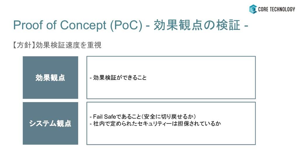 【方針】効果検証速度を重視 Proof of Concept (PoC) - 効果観点の検証 ...