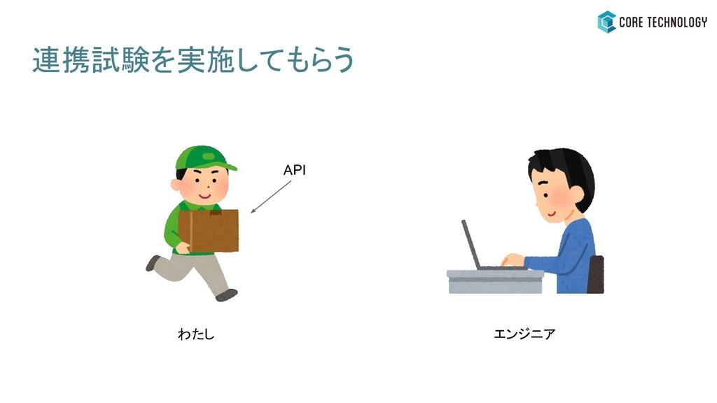 連携試験を実施してもらう API わたし エンジニア
