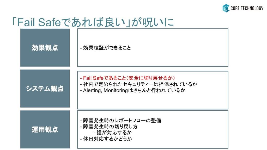 「Fail Safeであれば良い」が呪いに - 障害発生時のレポートフローの整備 - 障害発生...