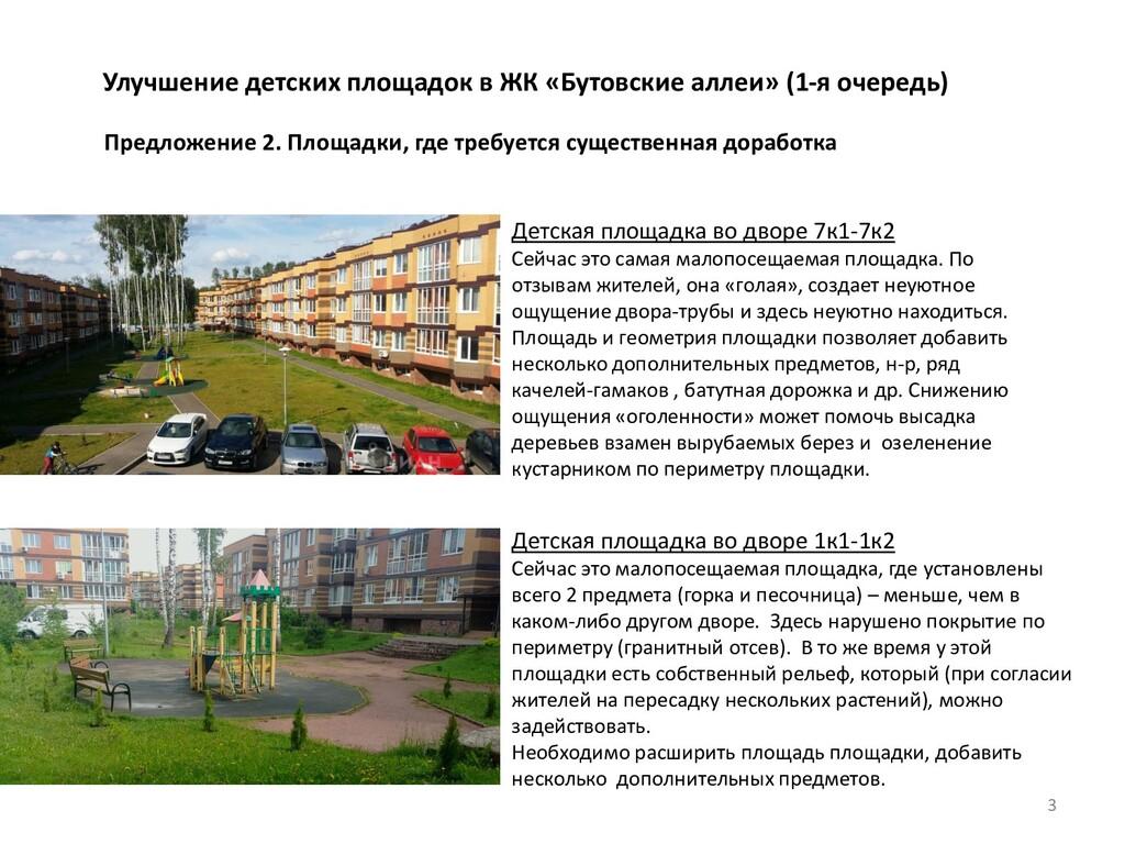 Улучшение детских площадок в ЖК «Бутовские алле...