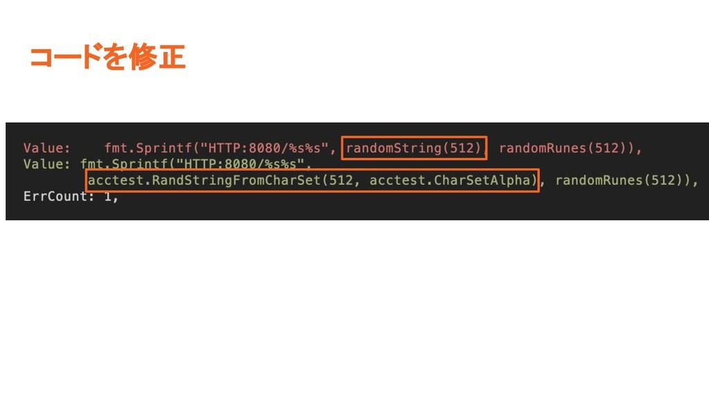 コードを修正