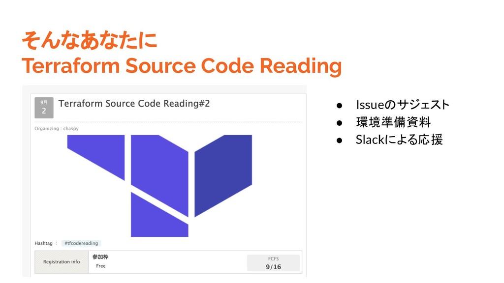 そんなあなたに Terraform Source Code Reading ● Issueのサ...