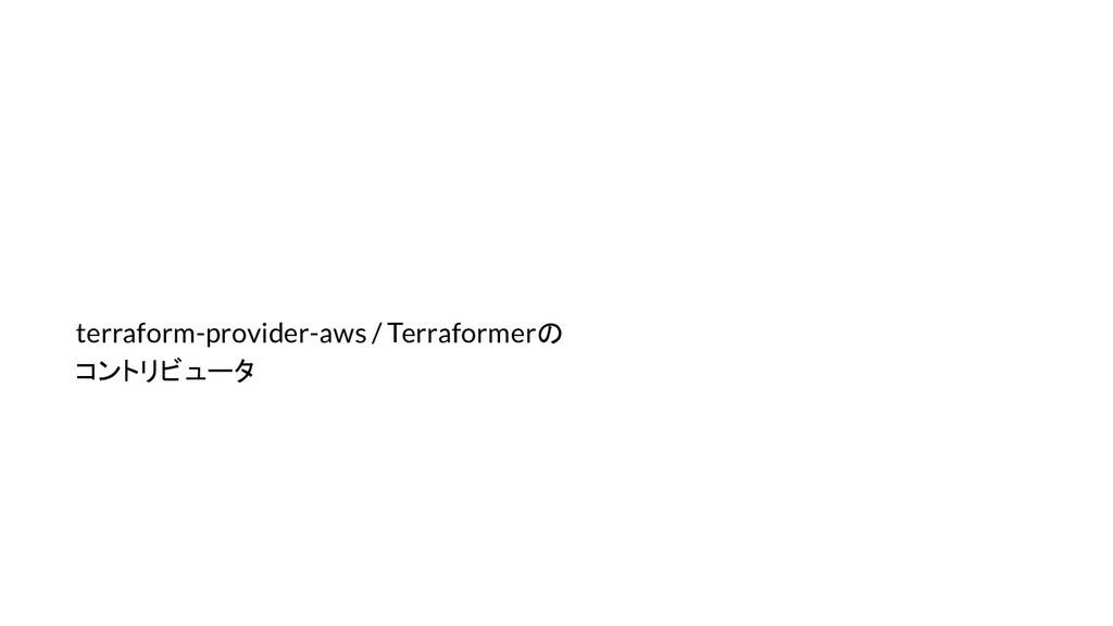 terraform-provider-aws / Terraformerの コントリビュータ
