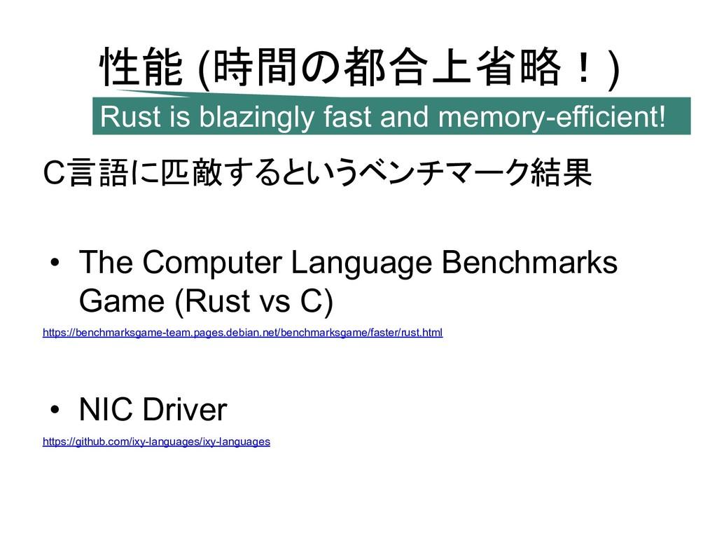 性能 (時間の都合上省略!) C言語に匹敵するというベンチマーク結果 • The Comput...