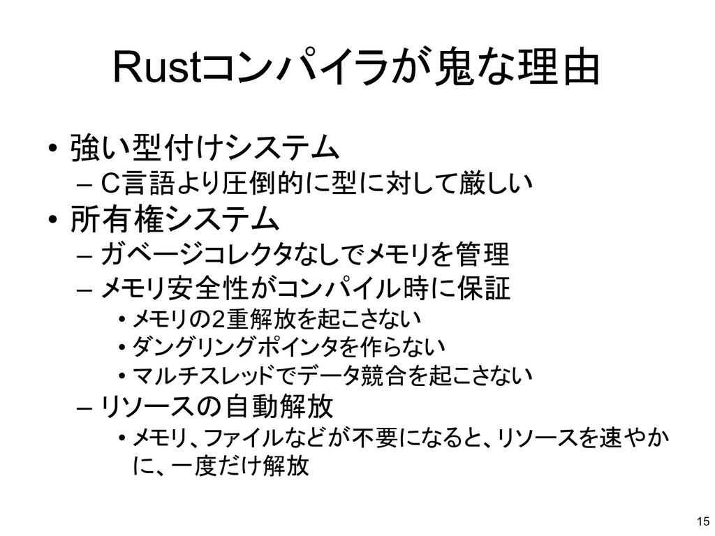Rustコンパイラが鬼な理由 • 強い型付けシステム – C言語より圧倒的に型に対して厳しい ...