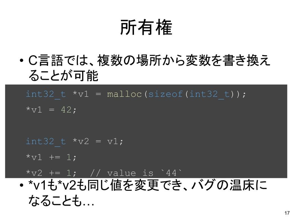所有権 • C言語では、複数の場所から変数を書き換え ることが可能 • *v1も*v2も同じ値...