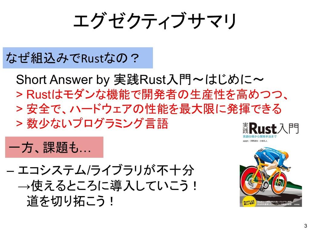 エグゼクティブサマリ Short Answer by 実践Rust入門〜はじめに〜 > Rus...