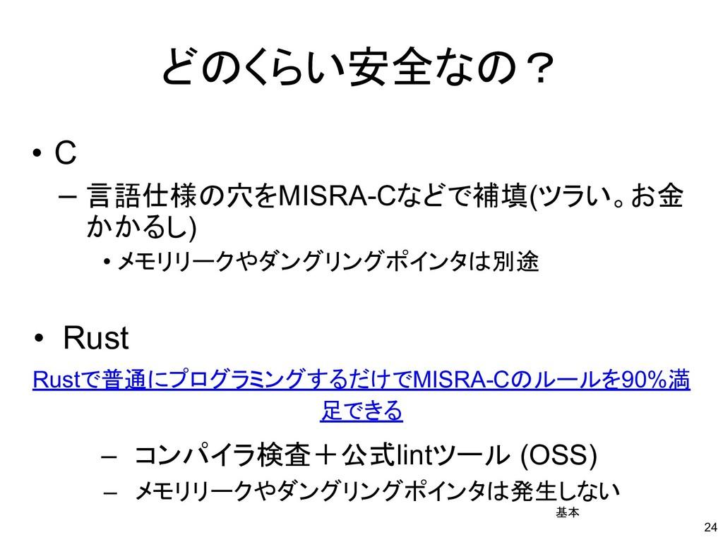 どのくらい安全なの? • C – 言語仕様の穴をMISRA-Cなどで補填(ツラい。お金 かかる...