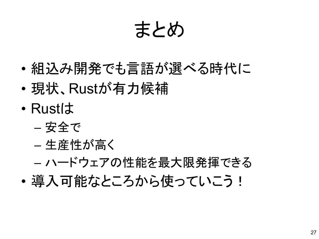 まとめ • 組込み開発でも言語が選べる時代に • 現状、Rustが有力候補 • Rustは –...