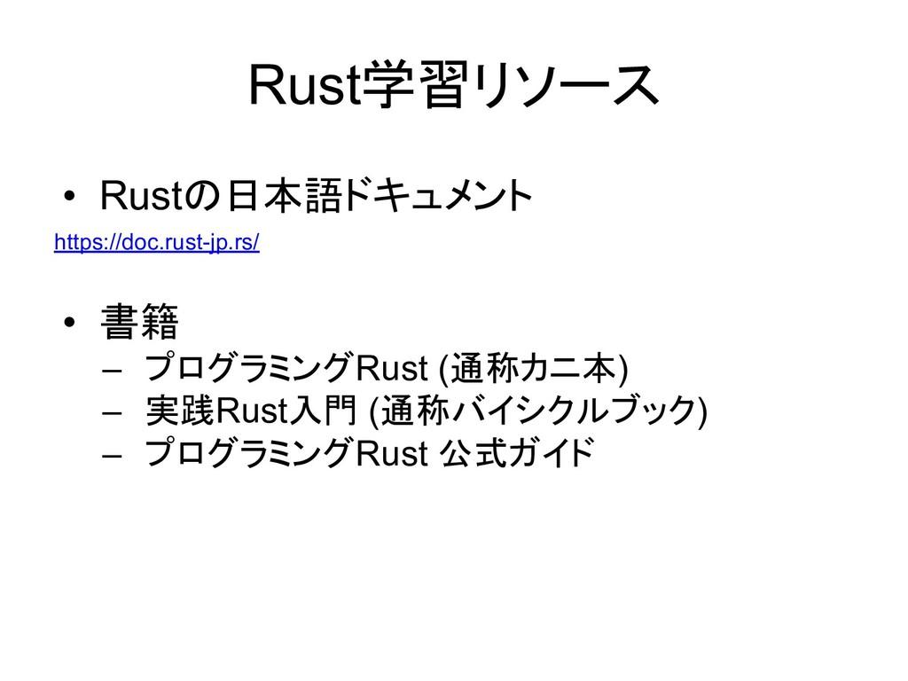 Rust学習リソース • Rustの日本語ドキュメント https://doc.rust-jp...