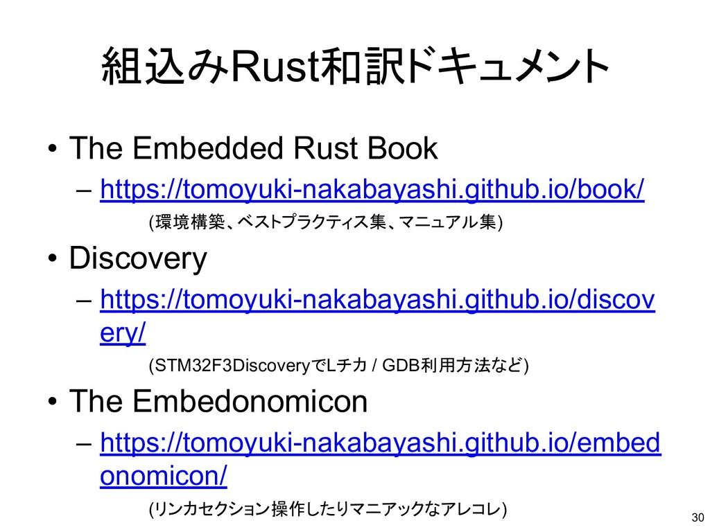 組込みRust和訳ドキュメント • The Embedded Rust Book – http...