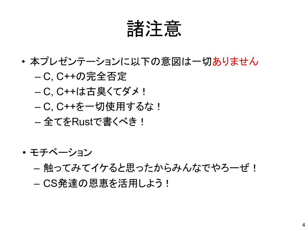 諸注意 • 本プレゼンテーションに以下の意図は一切ありません – C, C++の完全否定 – ...