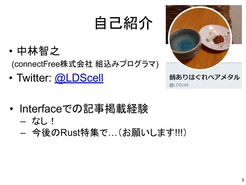 自己紹介 • 中林智之 (connectFree株式会社 組込みプログラマ) • Twitte...