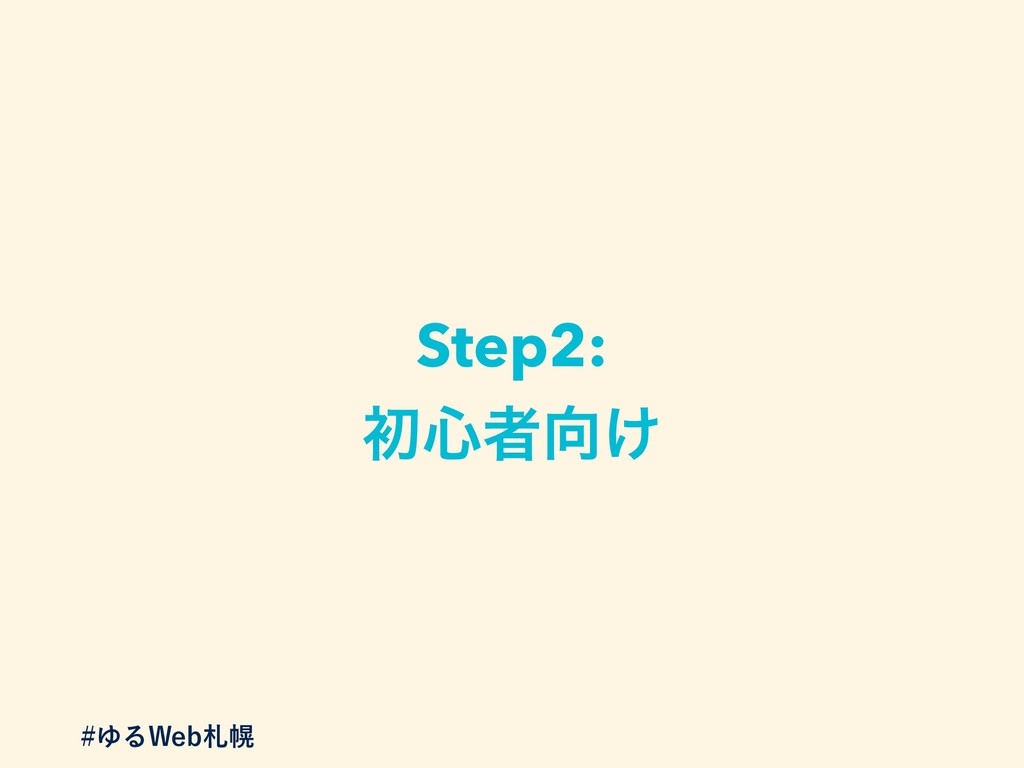 Step2: ॳ৺ऀ͚ ΏΔ8FCຈ