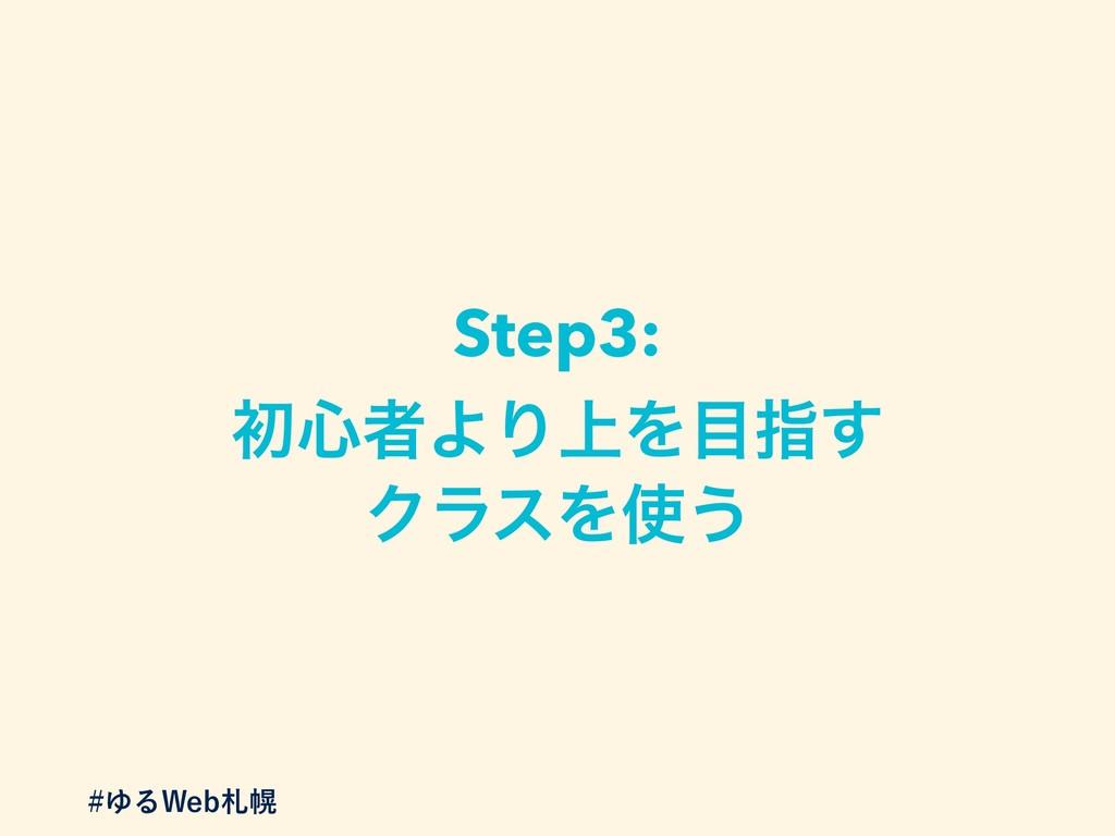 Step3: ॳ৺ऀΑΓ্Λࢦ͢ ΫϥεΛ͏ ΏΔ8FCຈ