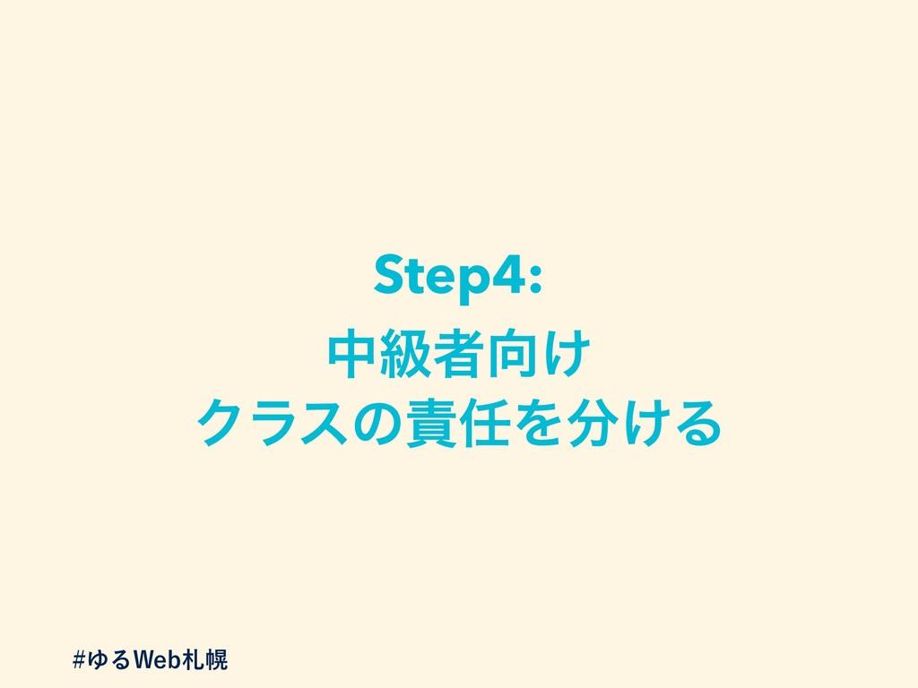 Step4: தڃऀ͚ ΫϥεͷΛ͚Δ ΏΔ8FCຈ
