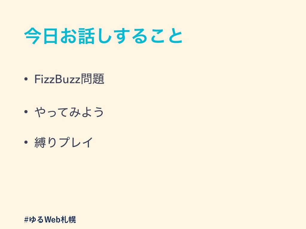 ࠓ͓͢͠Δ͜ͱ • FizzBuzz • ͬͯΈΑ͏ • റΓϓϨΠ ΏΔ8FCຈ