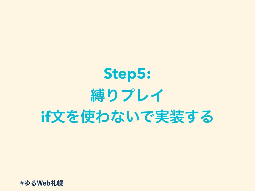 Step5: റΓϓϨΠ ifจΛΘͳ͍Ͱ࣮͢Δ ΏΔ8FCຈ