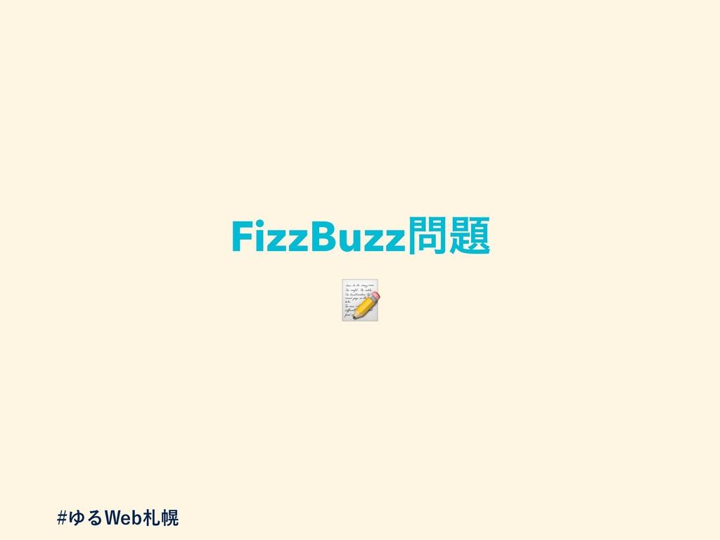 FizzBuzz  ΏΔ8FCຈ