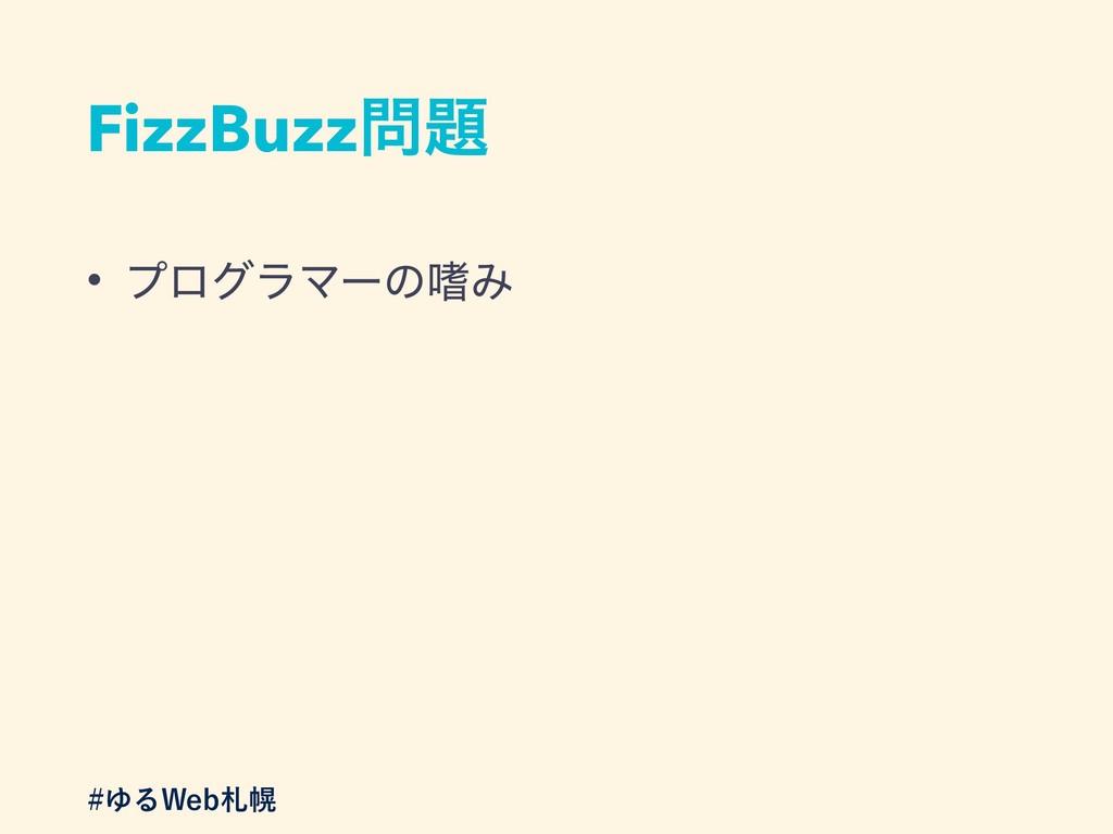 FizzBuzz • ϓϩάϥϚʔͷᅂΈ ΏΔ8FCຈ