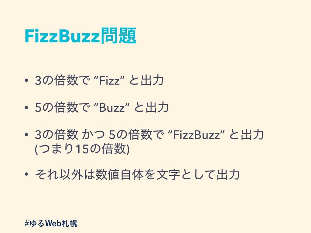 "FizzBuzz • 3ͷഒͰ ""Fizz"" ͱग़ྗ • 5ͷഒͰ ""Buzz"" ͱग़..."