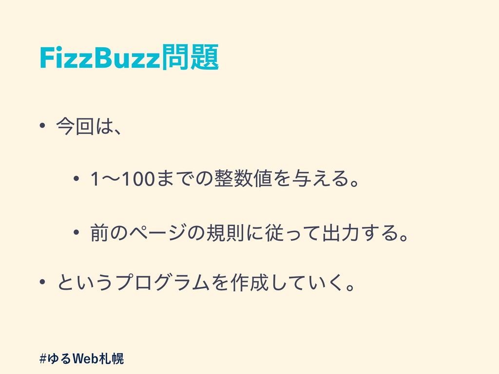 FizzBuzz • ࠓճɺ • 1ʙ100·ͰͷΛ༩͑Δɻ • લͷϖʔδͷنଇ...