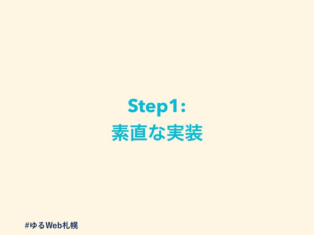 Step1: ૉͳ࣮ ΏΔ8FCຈ