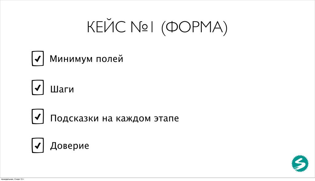 КЕЙС №1 (ФОРМА) SEO PPC SMM Минимум полей Шаги ...