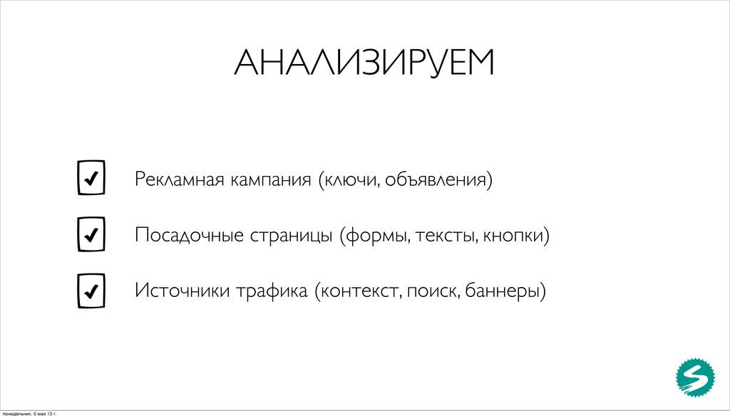 АНАЛИЗИРУЕМ Рекламная кампания (ключи, объявлен...
