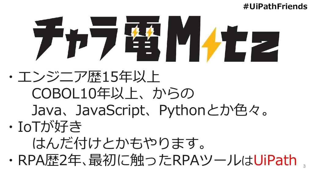 3 ・エンジニア歴15年以上 COBOL10年以上、からの Java、JavaScript、P...