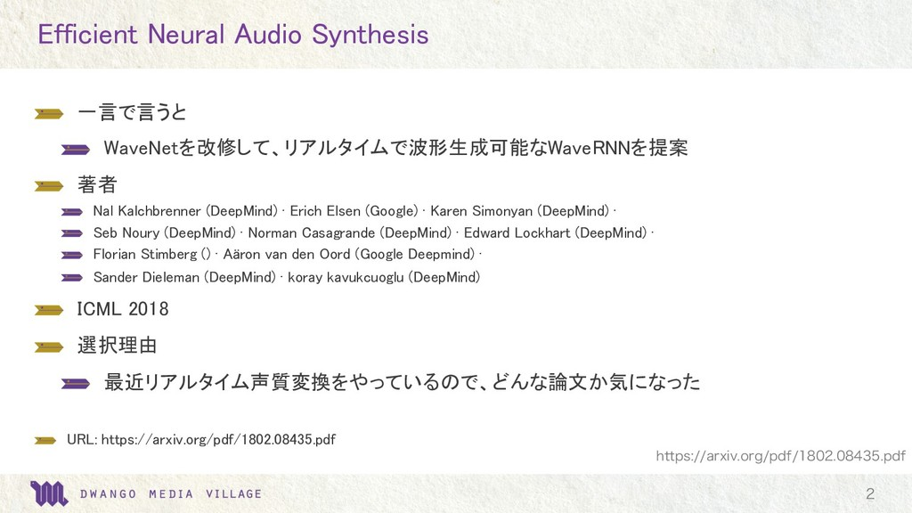 Efficient Neural Audio Synthesis   一言で言うと   Wav...