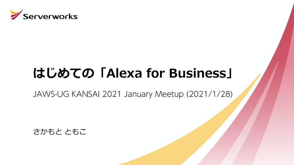 """はじめての「Alexa for Business」 さかもと ともこ +""""846(,""""/4..."""