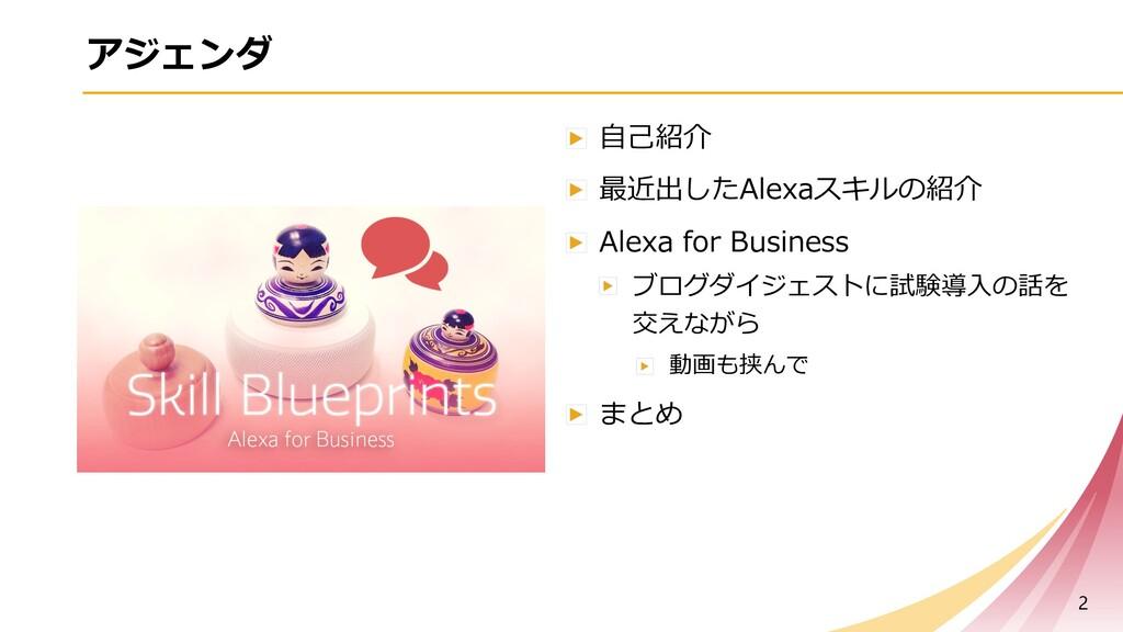 アジェンダ ⾃⼰紹介 最近出したAlexaスキルの紹介 Alexa for Business ...