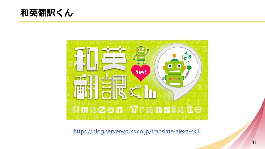 和英翻訳くん 11 https://blog.serverworks.co.jp/transl...