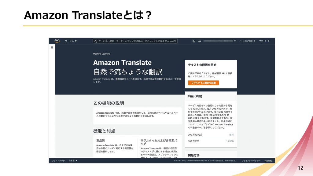Amazon Translateとは︖ 12