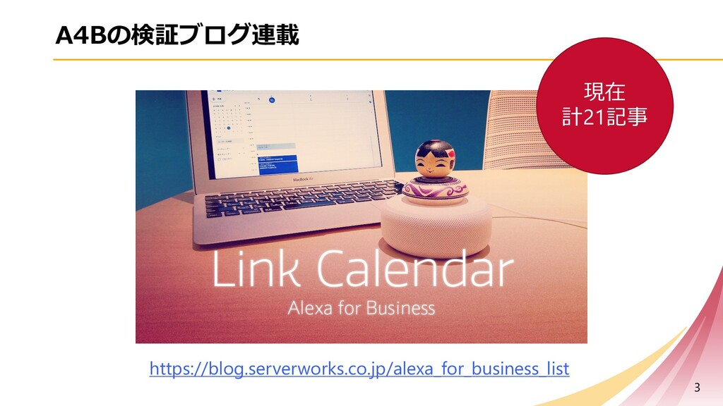 A4Bの検証ブログ連載 3 https://blog.serverworks.co.jp/al...
